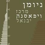 לוגו המרכז לויפאסנה